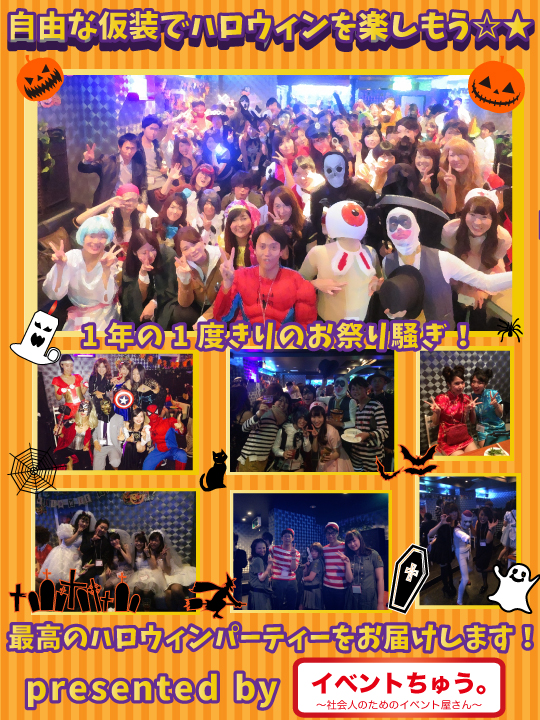 2016halloween_picture