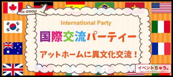 international-party_mainbanner